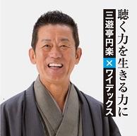 banner_enraku2.jpg