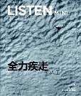 LISTEN MINI