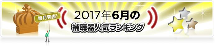 ranking2017.06.jpg