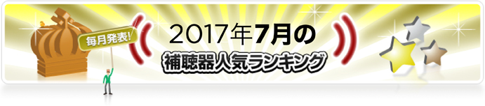 ranking2017.07.jpg