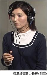 標準純音聴力検査(測定)